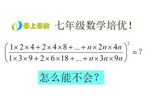 七年级数学,有理数的运算培优题,期末考试快到了,来复习一下!