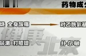 健康北京:吃感冒药也有讲究,要针对出现的症状来使用!