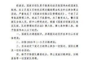 曝跳高名将张国伟违反队规 已被国家队开除并禁赛