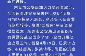 """""""团贷网""""案:实控人近9亿转移隐匿资金被追缴冻结"""