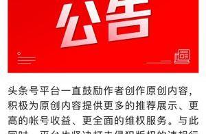 打击侵犯版权 今日头条3月永久封禁554个违规账号