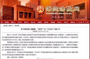 涉嫌侵权播放《延禧攻略》,爱奇艺起诉今日头条:赔我3000万