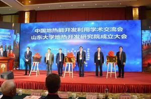 山东大学地热开发研究院成立大会在潍举行