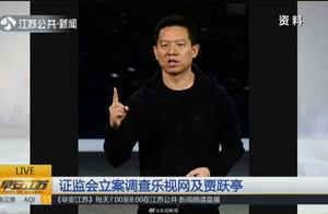 证监会立案调查乐视网及贾跃亭,因其涉嫌信息披露违法违规等行为