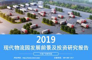 中商产业研究院推出:2019年现代物流园发展前景及投资研究报告