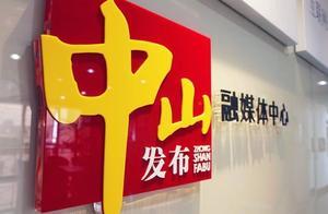 国内地级市首个政务融媒体中心——中山发布融媒体中心成立