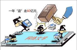 """网络文学盗版一年损失近60亿 侵权模式""""花样百出"""""""
