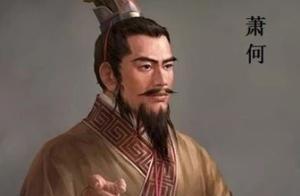 刘邦防得了生前,防不了生后,萧何的子孙还是篡了刘家子孙的位