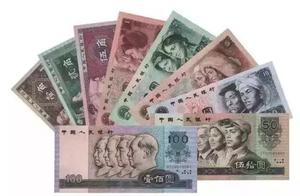 这些人民币已停止流通!还有10多天就过集中兑换期了!