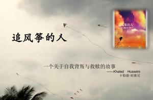 经典十句:《追风筝的人》——好书总和悲伤的故事有关。