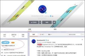 卖身头条,锤子手机Smartisan OS公司主体变更!
