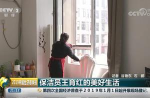 【2019中国经济春季报】保洁员王育红的美好生活