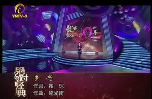 李谷一经典歌曲《乡恋》,歌声细腻动人,太好听!