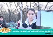 北影艺考三试放榜!SNH48赵嘉敏、关晓彤、张雪迎成功晋级