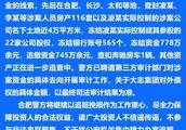 警方通报大志投资案进展:追缴资金745万余元