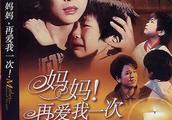 妈妈再爱我一次:一部催泪电影,透支母亲的爱后会如何?令人深思