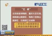 """十一假日旅游""""红黑榜""""公布 14家景区上黑榜"""