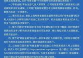 夸客金融案新进展:郭震洲等9名高管被捕,警方初步追缴5亿元
