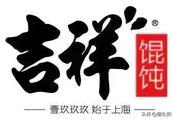 「大牌开业」 吉祥馄饨美味来袭,温暖初冬;好吃根本停不下来!