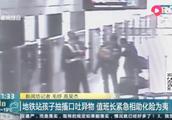 地铁站孩子抽搐口吐异物突发疾病,值班长紧急相助化险为夷