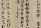 北京故宫博物院藏:元代迺贤行楷书《南城咏古诗帖》书法欣赏