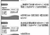 九价HPV疫苗在北京遍地难寻 网上现黄牛高价兜售
