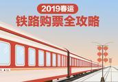 春运首日火车票本月23日开售,这份抢票时间表请收好!