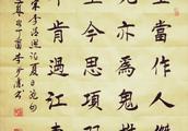 魏楷诗词,五言绝句,李少鑫老师作品:至今思项羽,不肯过江东