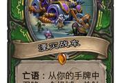 炉石传说:猎人新橙湮灭战车,终于要开始还债了!