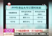 2019年春运购票时间表:12月23日起即可购买