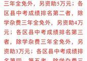 太原一民办高中被指为揽生源允诺重奖不兑现,校长否认曾承诺