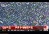 记者调查:二手房市场开始降温 北京成交量低迷