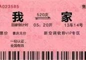 2019年春运购票时间表来了!1月6日开抢除夕火车票!