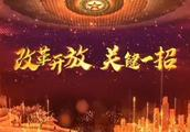 《改革开放 关键一招》今播出最后一期:《中国共产党为什么能》