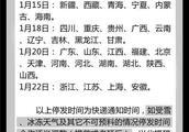 1月22日杭州人就收不到快递了?最近网传的春节快递停运时间表是假的!