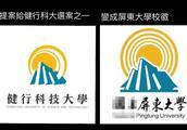 台湾屏东大学承认校徽抄袭 原设计师接受道歉
