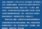 惨烈!沪蓉高速常州一轿车与客车发生碰撞,2死4伤!