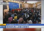 十三届全国人大二次会议举行记者会,商务部负责人回答记者提问