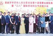 暨妇女联合会第十届理事会就职典礼 旅西侨胞庆三八妇女节