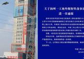 中建二局通报扬州事故:严重违章作业