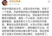 视觉中国激怒中国。