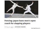 日本体坛再爆丑闻 男子重剑队外教被禁赛6个月