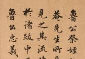 台北故宫博物院藏:清代王顼龄行楷书《跋祭侄文稿》书法欣赏