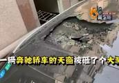 杭州市中心一小区,天降扳手砸穿奔驰天窗,找不到肇事者,损失到底谁来赔?