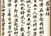 著名诗人苏轼行楷书法金刚经,这样的字,好让人羡慕