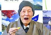 世界最长寿男性野中正造去世,探索长寿的3大秘密!