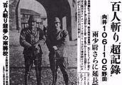 """""""百人斩""""不止向井敏明和野田毅,这把军刀刻着9个字,凶手成谜"""