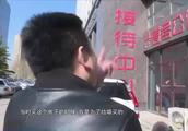 问政:潍坊富氏壹号公馆交付条件不达标 住建局党委书记现场回应